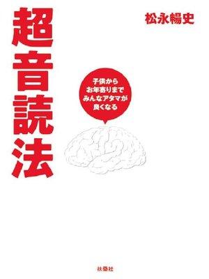 cover image of 超音読法 子供からお年寄りまでみんなアタマが良くなる: 本編