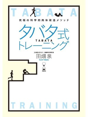 cover image of タバタ式トレーニング: 本編