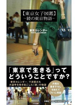 cover image of 東京女子図鑑 ~綾の東京物語~: 本編