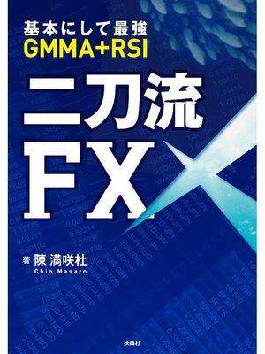 cover image of 基本にして最強GMMA+RSI二刀流FX: 本編