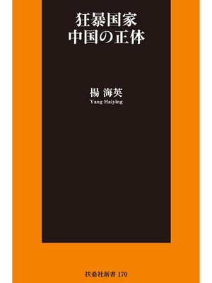 cover image of 狂暴国家 中国の正体: 本編