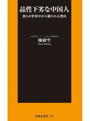 cover image of 品性下劣な中国人: 本編