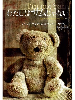 cover image of わたしはサムじゃない: 本編