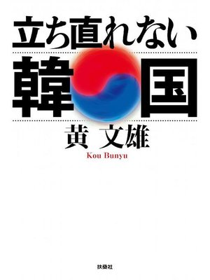 cover image of 立ち直れない韓国: 本編