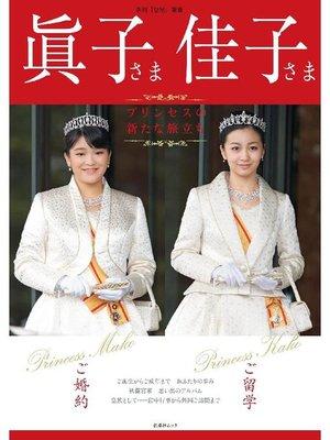 cover image of 眞子さま佳子さま プリンセスの新たな旅立ち: 本編