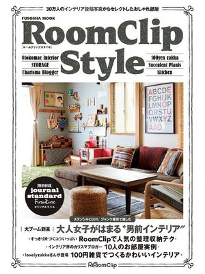 cover image of RoomClip Style: 本編