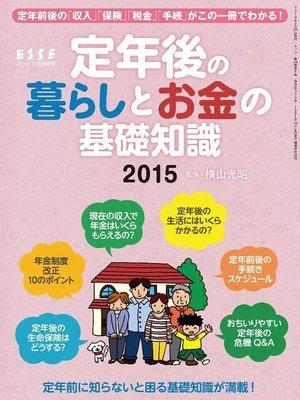 cover image of 定年後の暮らしとお金の基礎知識2015: 本編