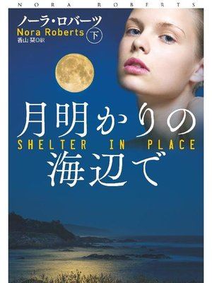 cover image of 月明かりの海辺で(下): 本編