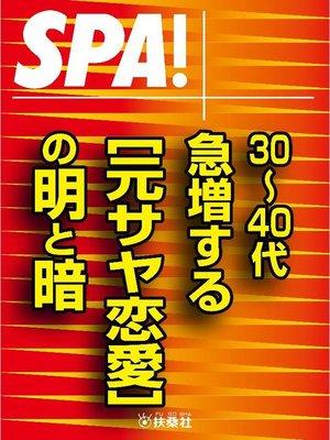 cover image of SPA!文庫30~40代 急増する[元サヤ恋愛]の明と暗: 本編