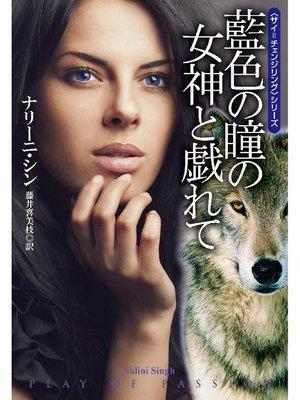 cover image of 藍色の瞳の女神と戯れて: 本編