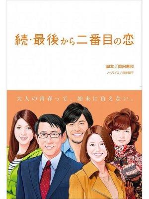 cover image of 続・最後から二番目の恋: 本編