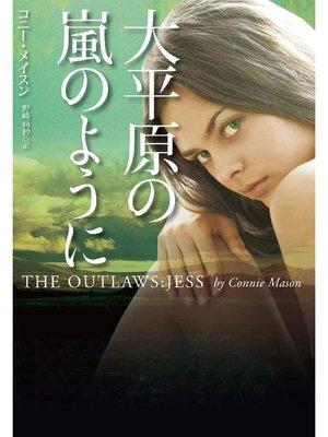 cover image of 大平原の嵐のように: 本編
