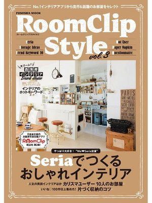 cover image of RoomClip Style Volume3: 本編