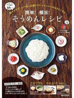 cover image of 脱マンネリ! いつもとは違うアレンジレシピがもりだくさん 簡単!  極旨!  そうめんレシピ: 本編