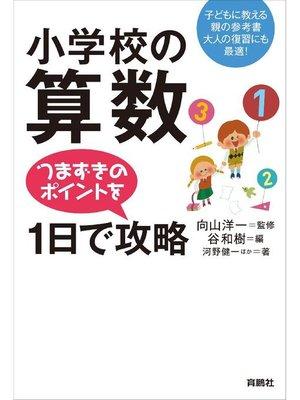 cover image of 小学校の算数 つまずきのポイントを1日で攻略: 本編