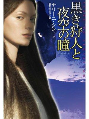 cover image of 黒き狩人と夜空の瞳: 本編