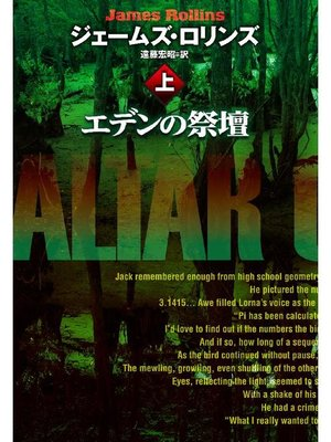 cover image of エデンの祭壇(上): 本編