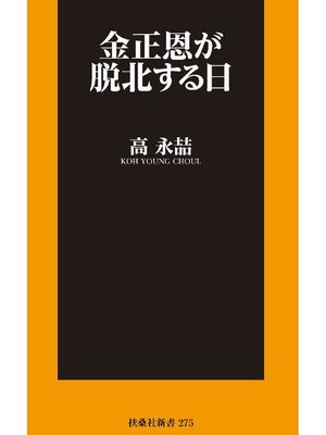 cover image of 金正恩が脱北する日: 本編