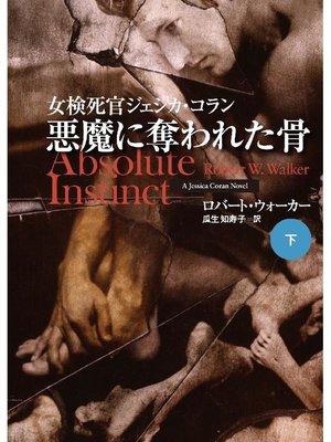 cover image of 悪魔に奪われた骨(下): 本編