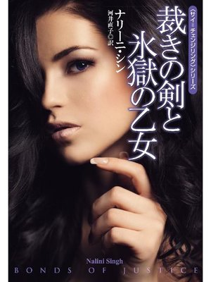 cover image of 裁きの剣と氷獄の乙女: 本編