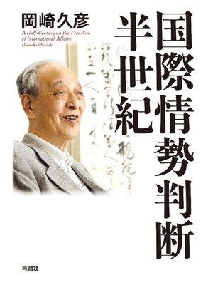 cover image of 国際情勢判断・半世紀: 本編