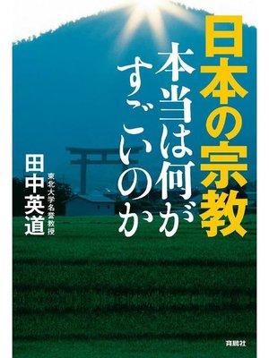 cover image of 日本の宗教 本当は何がすごいのか: 本編
