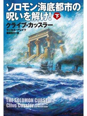 cover image of ソロモン海底都市の呪いを解け!(下): 本編