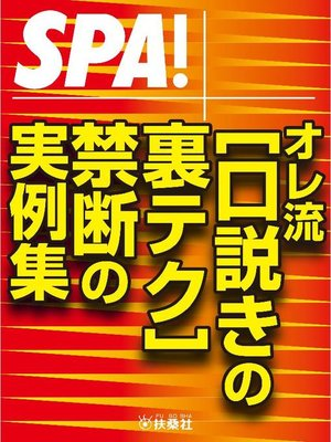 cover image of SPA!文庫 オレ流[口説きの裏テク]禁断の実例集: 本編