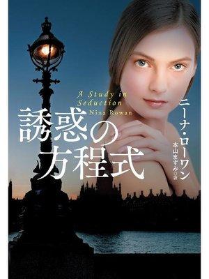 cover image of 誘惑の方程式: 本編