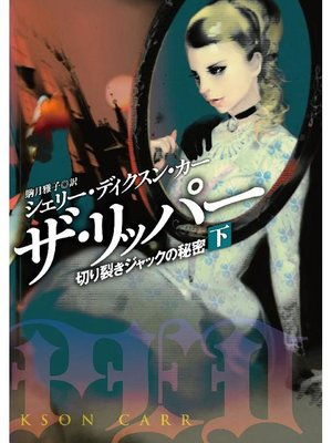 cover image of ザ・リッパー 切り裂きジャックの秘密(下): 本編