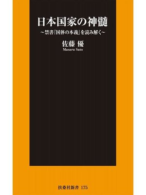 cover image of 日本国家の神髄: 本編