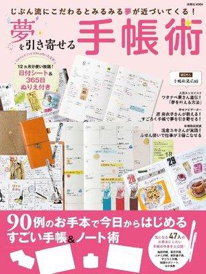 cover image of 夢を引き寄せる手帳術: 本編