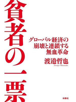 cover image of 貧者の一票: 本編