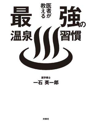 cover image of 医者が教える最強の温泉習慣: 本編