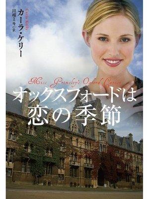cover image of オックスフォードは恋の季節: 本編