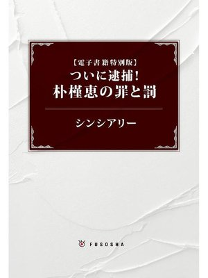 cover image of 【電子書籍特別版】ついに逮捕! 朴槿恵の罪と罰: 本編