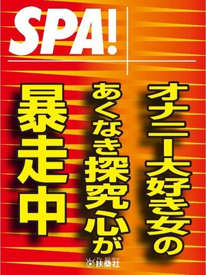 cover image of SPA!文庫オナニー大好き女のあくなき探究心が暴走中: 本編