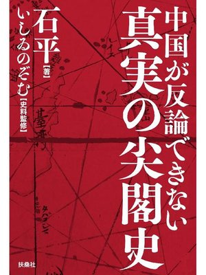 cover image of 中国が反論できない 真実の尖閣史: 本編