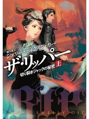 cover image of ザ・リッパー 切り裂きジャックの秘密(上): 本編
