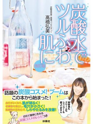 cover image of 改訂版 炭酸水でツルふわ肌に: 本編