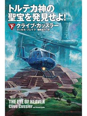 cover image of トルテカ神の聖宝を発見せよ!(下): 本編