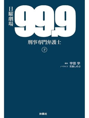 cover image of 99.9-刑事専門弁護士-(下): 本編
