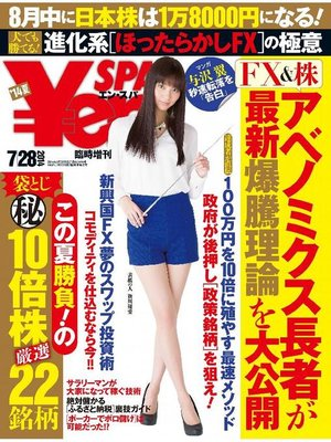 cover image of SPA!臨増Yen SPA! (エンスパ)2014夏号: 本編