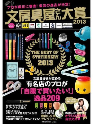 cover image of 文房具屋さん大賞2013: 本編