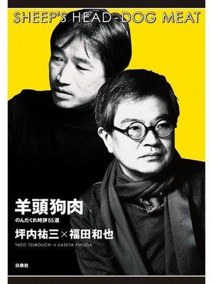 cover image of 羊頭狗肉 のんだくれ時評65選: 本編