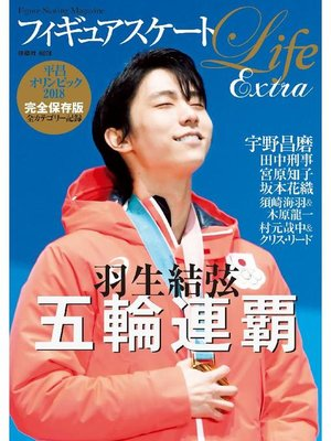 cover image of フィギュアスケートLife Extra 平昌オリンピック2018: 本編