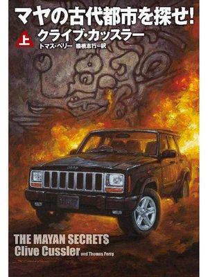 cover image of マヤの古代都市を探せ!(上): 本編