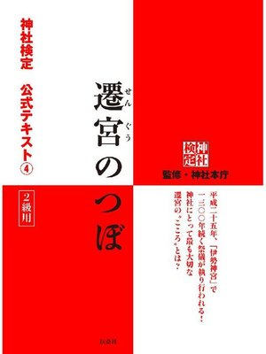 cover image of 遷宮のつぼ 神社検定公式テキスト4: 本編