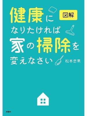 cover image of 図解 健康になりたければ家の掃除を変えなさい: 本編