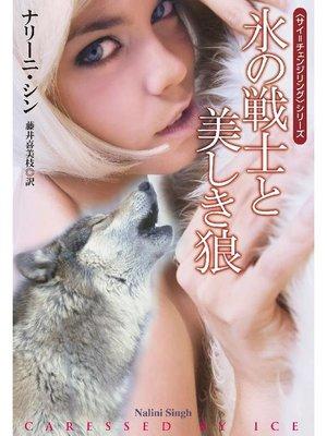 cover image of 氷の戦士と美しき狼: 本編